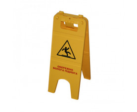 Знак попереджувальний волога підлога 3688