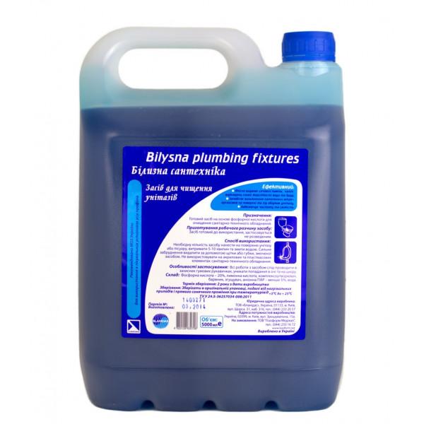 Засіб для очищення сантехнічного обладнання Bilysna plumbing textures 5л.