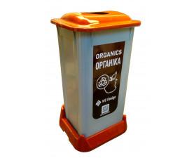 Контейнер для сортування сміття (ОРГАНІКА) , коричневий пластик 70 л з кришкою SAN-70 112
